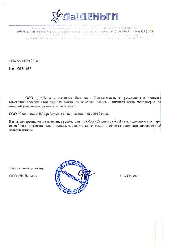 Срочный займ 200000 рублей на карту без отказа с