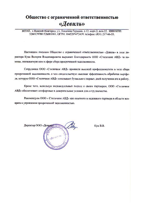 Кредиты в Северодонецке - 46 предложений банков - кредиты